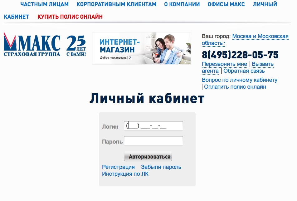 Макс страховая компания официальный сайт пермь сайт для создания pdf