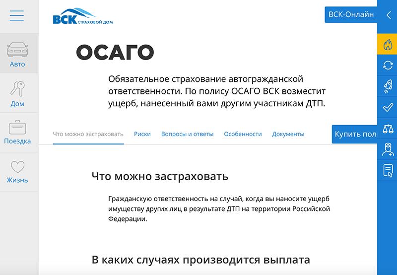 оформить страховку осаго на автомобиль онлайн вск официальный сайт белгород рассчитать кредит в рнкб в крыму