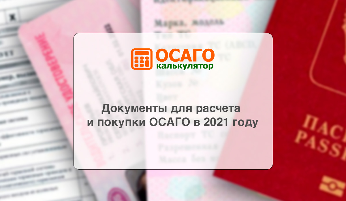Документы для расчета и покупки ОСАГО в 2021 году