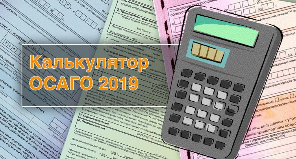 Калькулятор ОСАГО 2019