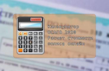 Калькулятор ОСАГО 2020 — расчет стоимости полиса онлайн