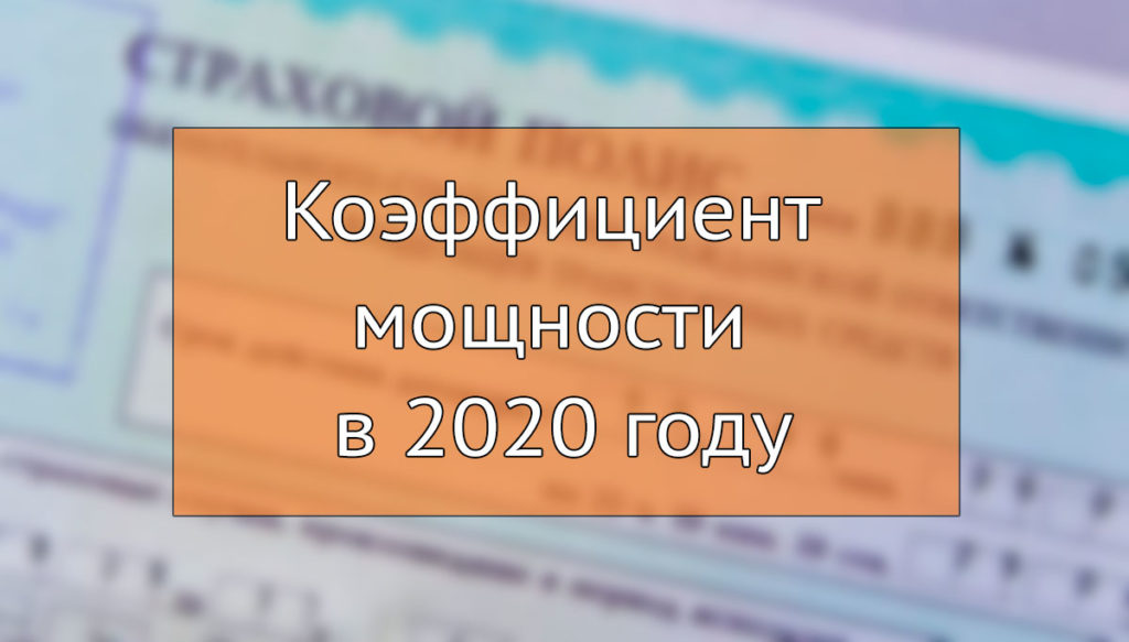 Коэффициент мощности ОСАГО с 1 октября 2020 года