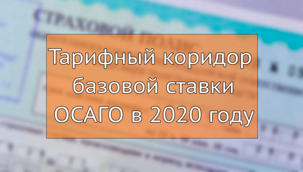 Базовая ставка (ТБ) ОСАГО в 2020 году