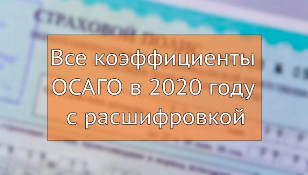 Коэффициенты ОСАГО 2020