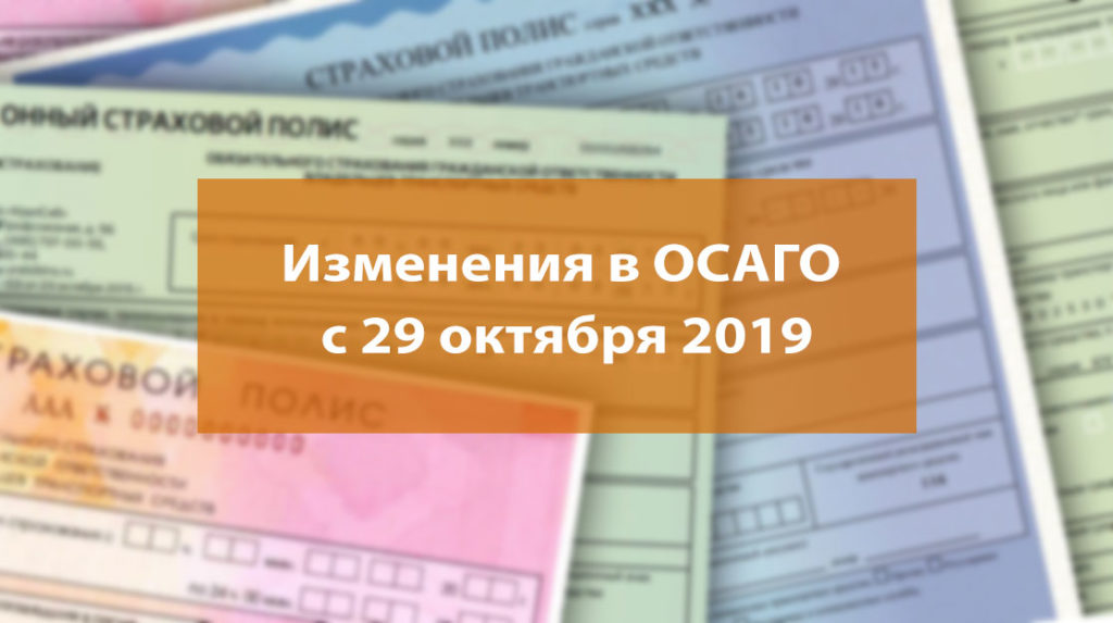 Изменения в ОСАГО с 29 октября 2019
