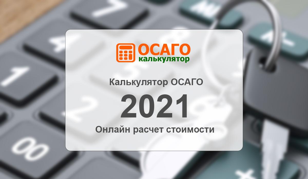 Калькулятор ОСАГО 2021