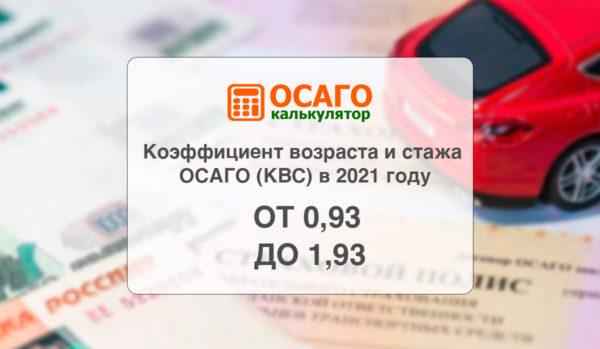 Влияние коэффициента возраст-стаж (КВС) на ОСАГО в 2021 году