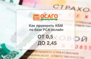 Проверить КБМ по базе РСА онлайн и узнать скидку на ОСАГО