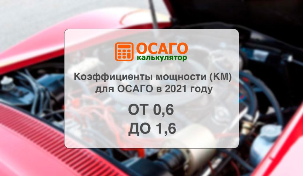 Коэффициенты мощности (КМ) для ОСАГО в 2021 году