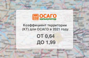 Коэффициент территории (КТ) для ОСАГО в 2021 году