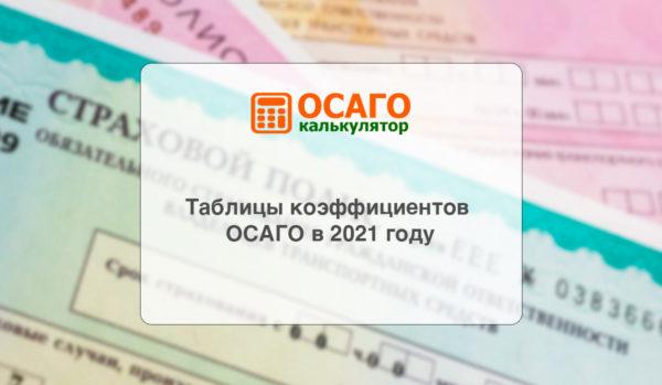 Таблицы коэффициентов ОСАГО в 2021 году
